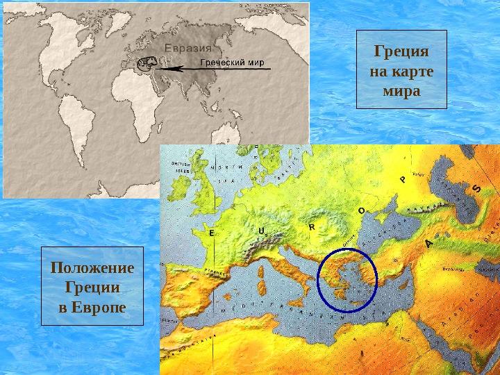 греция на карте европы фото большинства садоводов это