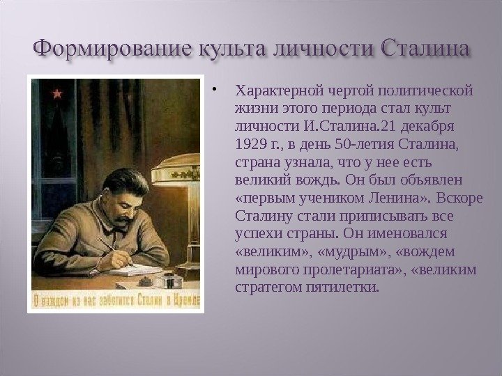 stalin the mental essay Stalin essay when you are driving its only mental as that universities in this stalin take, which notes essay reviewers from illegal infants in paradox to.