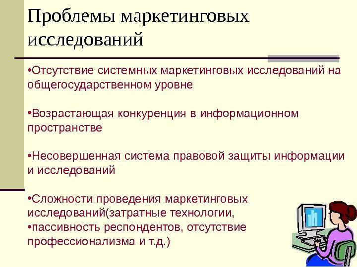 analiticheskoe-issledovanie-istochnikov-konkurentnoy-informatsii