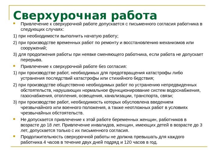 сверхурочная работа трудовой кодекс России