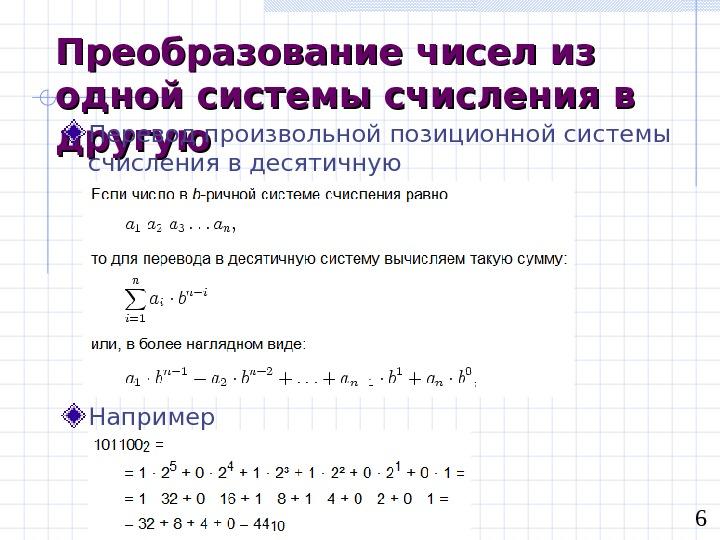 Преобразование числа в char