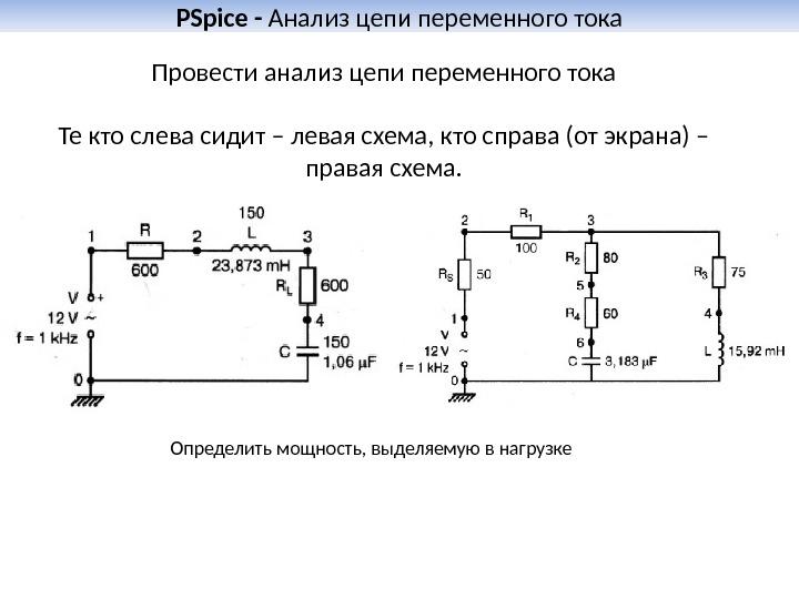 Частота - это число периодов колебаний какого либо процесса (тока, напряжение и др) за