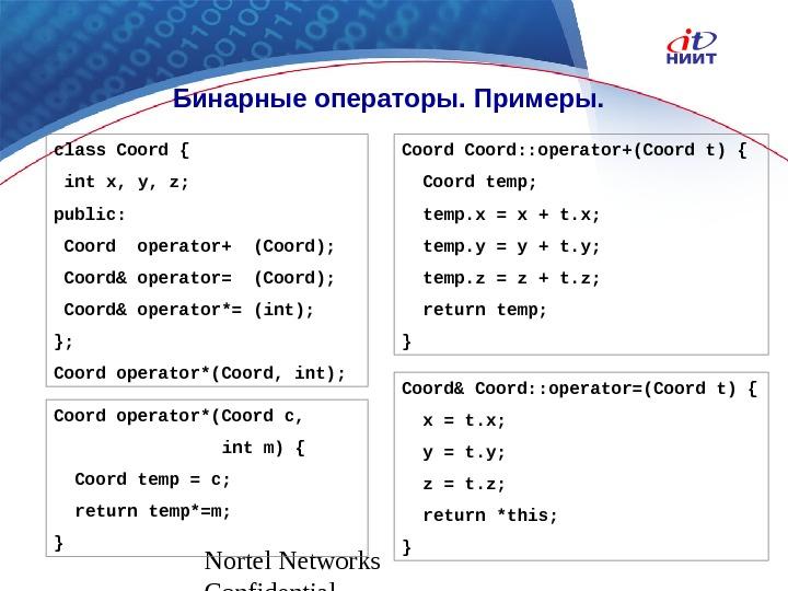5 условные операторы и бинарные операции