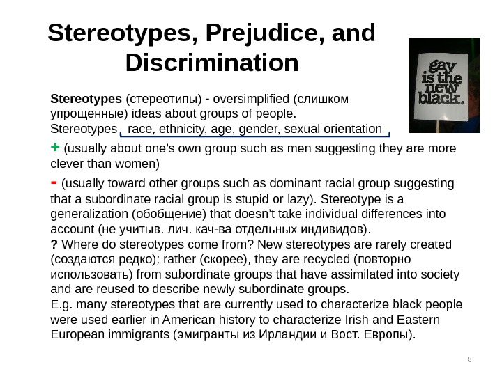 prejudice and stereotyping in society essay Essay on stereotyping - stereotyping stereotyping is a form of pre judgement that is as prevalent in today's society as it was 2000 years ago.