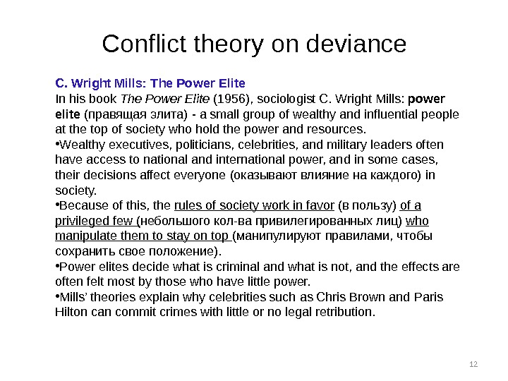 deviance and social control report Advertisements: relation between conformity, deviance and social control conformity and deviance are two responses to real or imagined pressures from others.