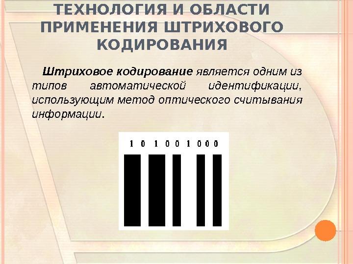 Кодирование информации о товаре