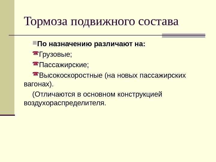 заказать билеты классификация тормозов подвижного состава по видам Скачать