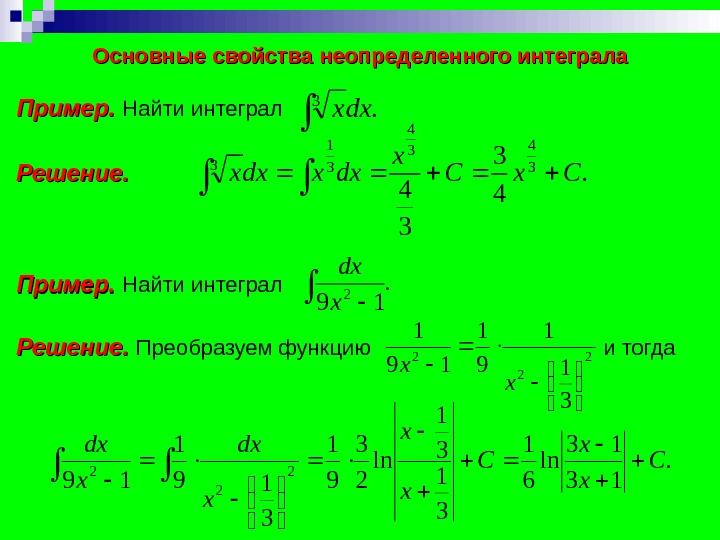 пример решений тригонометрических интегралов методом замены работы зимнего термобелья