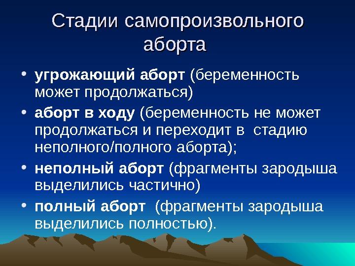 Презентация ЛЕКЦИЯ ОСЛОЖНЕНИЯ АБОРТА