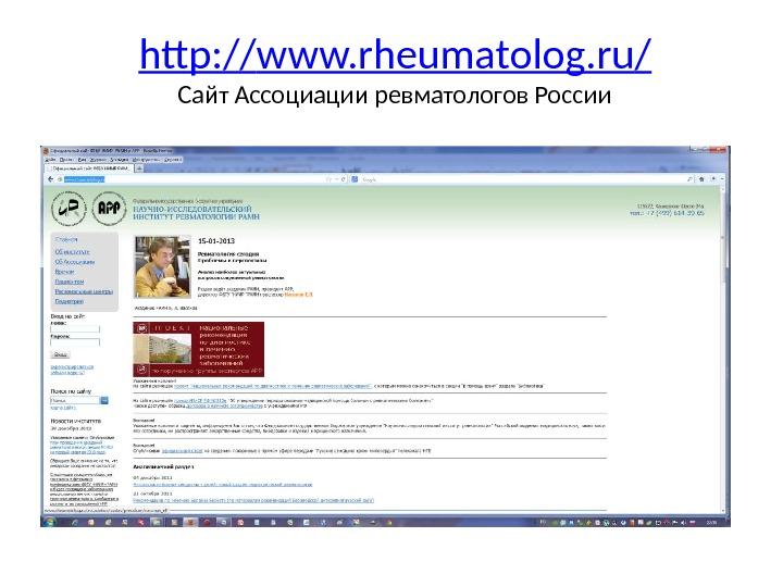 Ассоциация ревматологов россии сайт