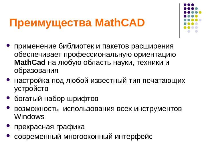 Пакеты прикладных программ для математической обработки ...