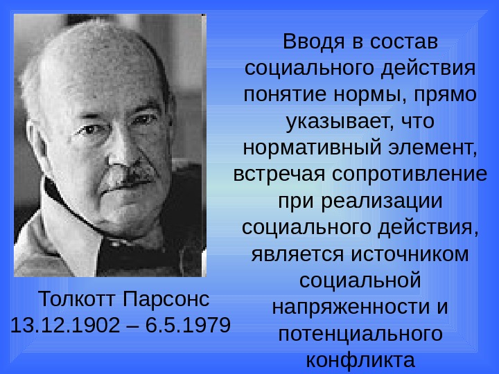 essays talcott parsons the sick role 3 introduction the sick role still is one of the most frequently invoked of parsons' concepts it is, however, mainly used as a 'negative referent' (shilling, 2002: 625) rather than as an interpretative tool.
