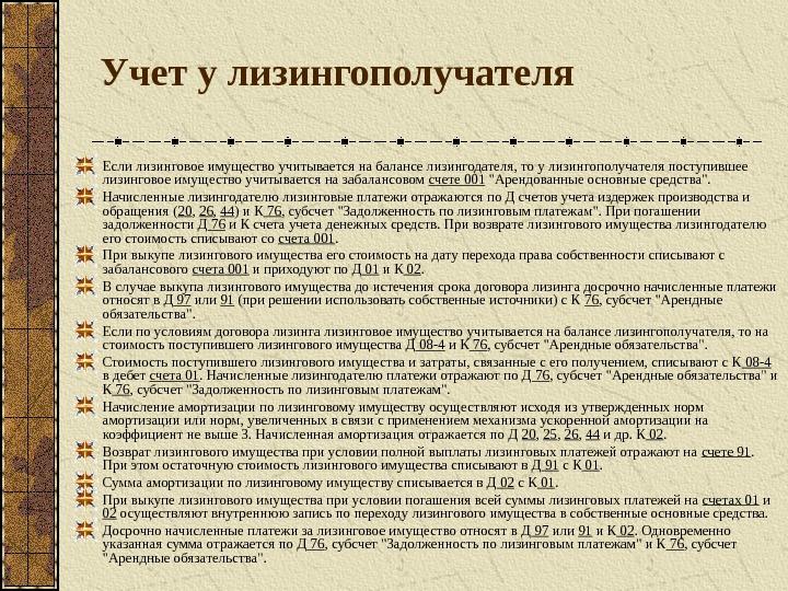 лизинговое имущество на балансе лизингополучателя гороскоп