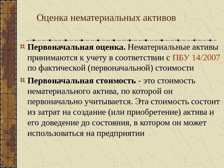 прошлым селе переоценка нематериального актива с доведением до рыночной стоимости вконтакте: