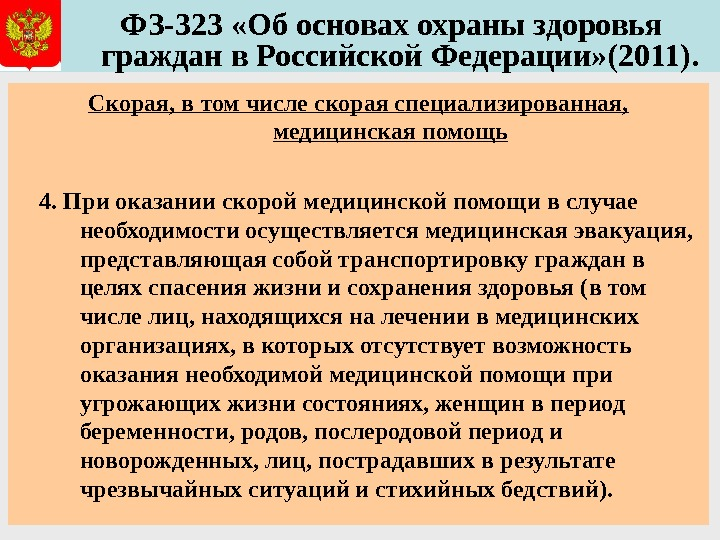 326-фз об Основах Охраны Здоровья Граждан в Российской Федерации скачать