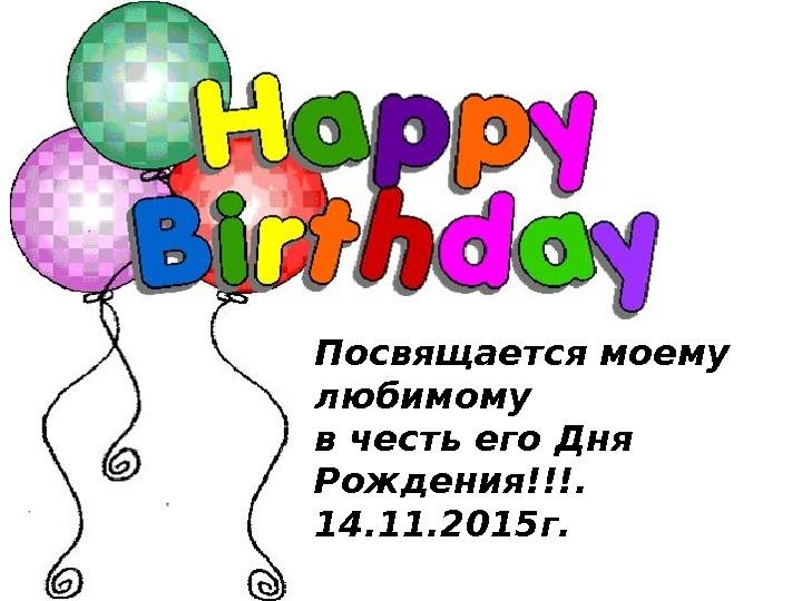 Поздравление подруги с днем рождения в презентации