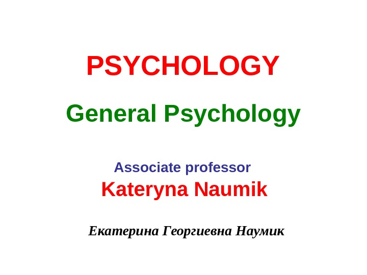 """identify the primary biological foundations of psychology linked to behavior Biological foundations of emotion is a detailed account of the relations between brain structure, functions, and emotions based on the results of experimental work evidence is reviewed to demonstrate the role of neuroendocrine factors in various """"archetypes"""" that find expression in such patterns as maternal behavior."""