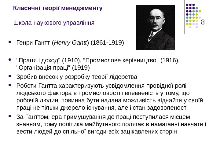 management theory of henry gantt Scientific management approach behavioral approach to management system henry gantt and gilbreths theory y quantitative approach to management.