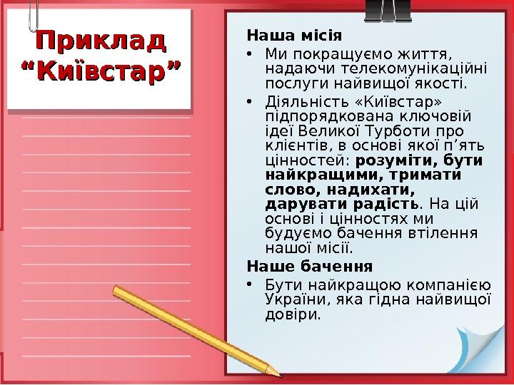 Презентация management lesson 3