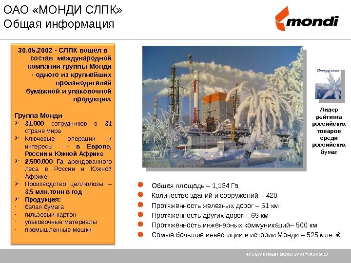 Монтаж г сыктывкар оао монди слпк_9