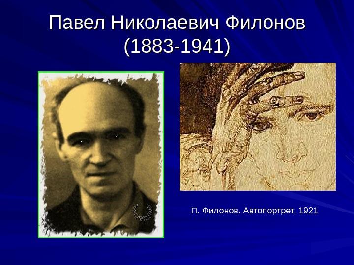 Картина филонова 1883 1941 восток и запад