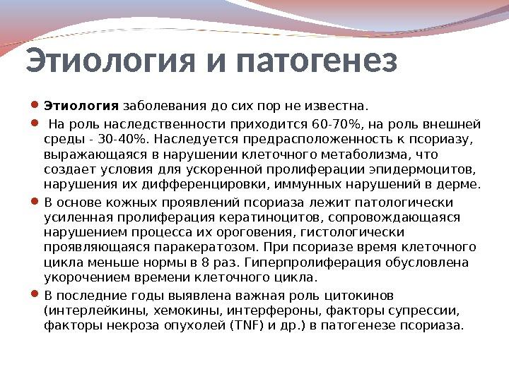 lishay-cheshuychatiy-psoriaz-simptomi