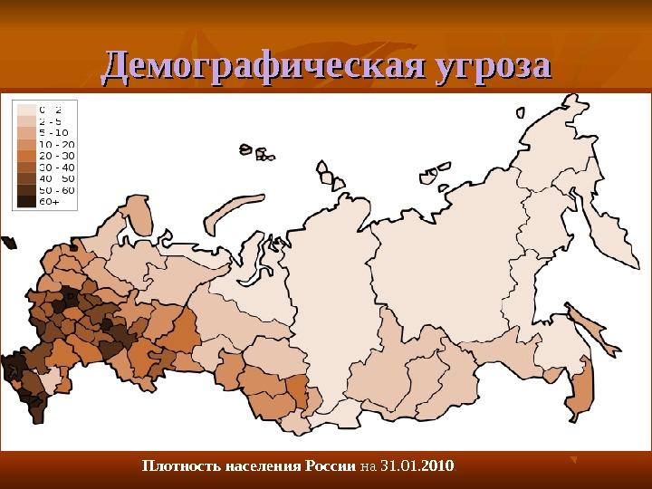 Плотность населения россии в картинках