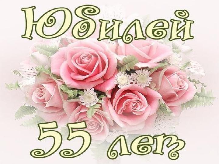 Поздравления с 55 летием женщине марине