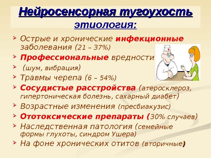 Профессиональная Нейросенсорная Тугоухость Реферат