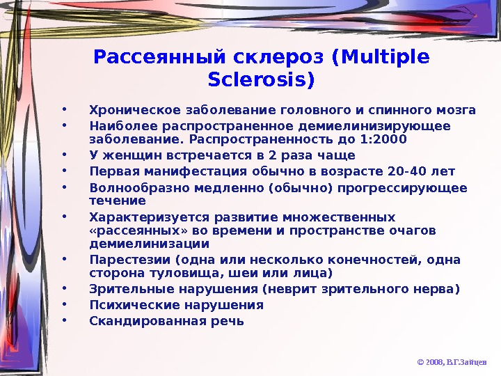 Психические расстройства при рассеянном склерозе