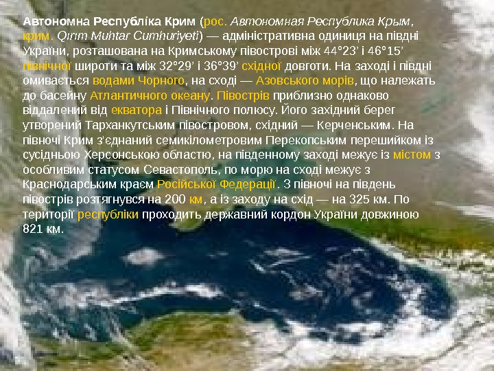 avtonomna respublika krym