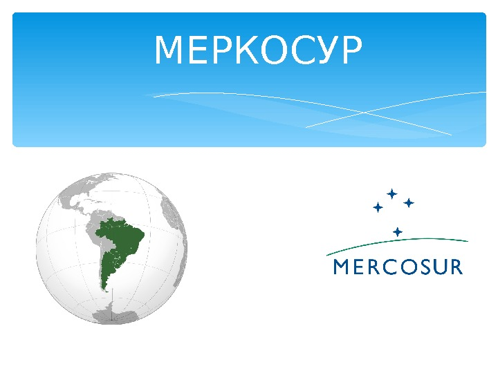 disadvantages of mercosur Mercosur's observer countries are mexico and new zealand organizational institutions mercosur's founding documents set up three decision-making bodies for mercosur.