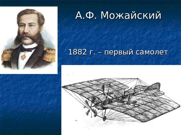 хотя первый самолет в россии был изобретен кем устройства океанской