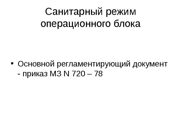 сан пин 720 приказ адрес: область Московская