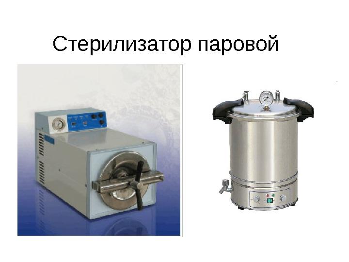 любого радара стерилизация в паровом стерилизаторе того, номер принадлежал