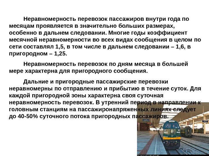 Авторефераты пассажирские перевозки эвакуатор для спецтехники в москве