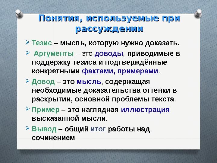 погоды Муроме: текст-рассуждение тезис аргументы вывод человек и природа Тушинская город Москва