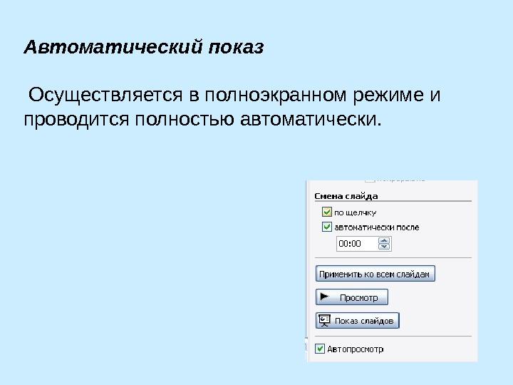 Автоматический показ слайдов как сделать