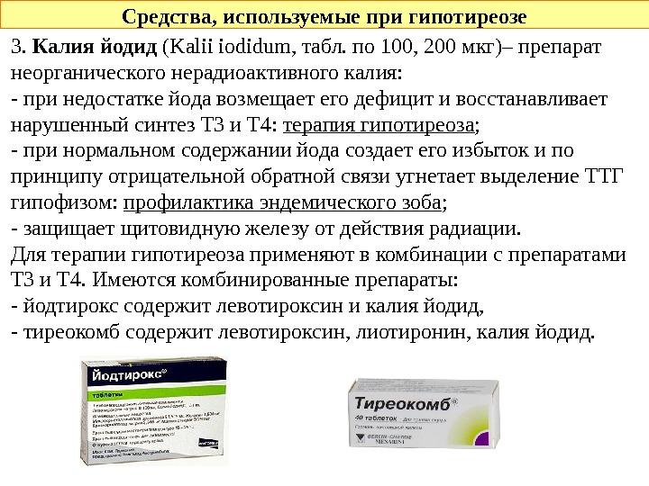 Гипотиреоз И Таблетки Для Похудения.