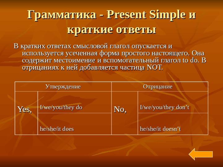 Past Simple Упражнения grammarteicom