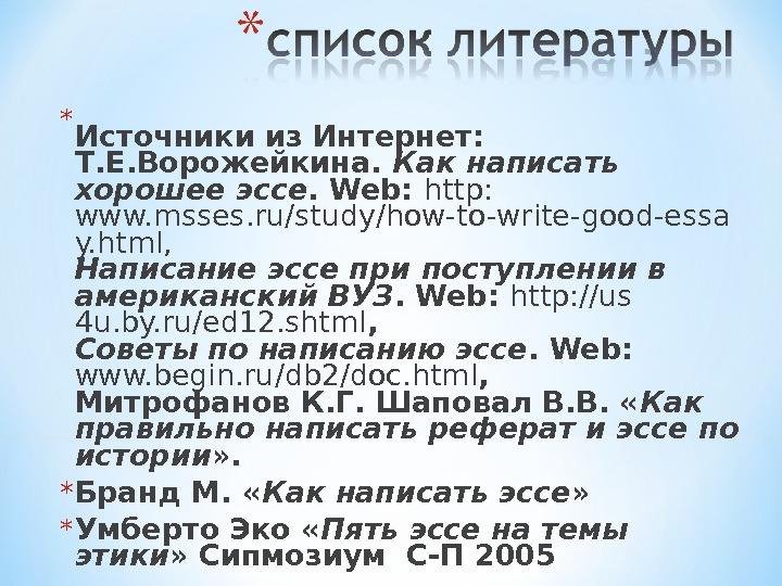 popodgbvc essay