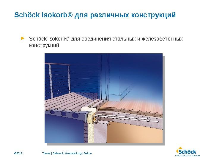 Повышение энергоэффективности зданий благодаря устранению кр.