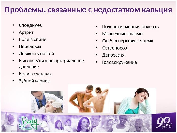 Переизбыток кальция у беременных 38