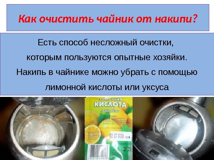 Чем убрать накипь из чайника в домашних условиях 82