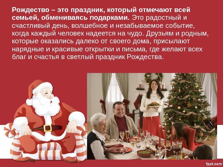 Рождество это не подарки