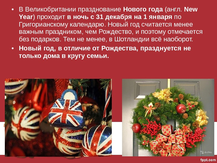 Празднование нового года на 1 января