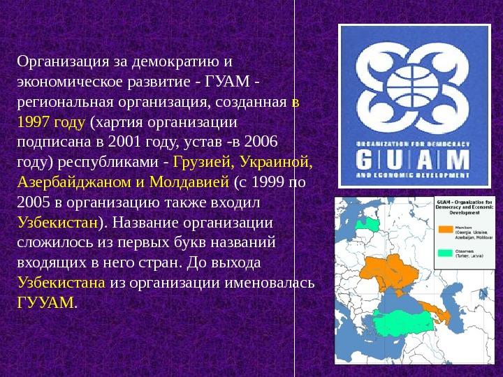 Главы правительств стран-членов гуам