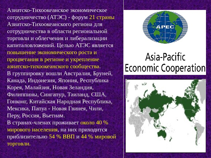 asian pacific economy cooperation essay Apec it is an association of economies that share the boundaries of the pacific ocean under apec, member economies work together to: reduce barriers to trade, ease the exchange of goods, services, resources and technical know-how, and strengthen economic and technical cooperation between and among them.