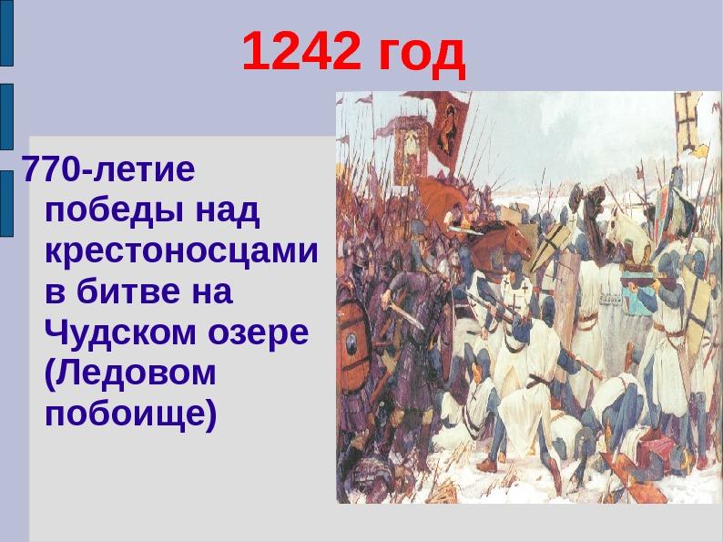 Ледовое Побоище 1242 Года Краткое Содержание