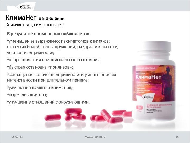 лучший препарат от паразитов